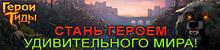 Новая мобильная онлайн игра «Герои Тиды»