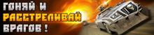 Новая мобильная онлайн игра «Воин Дороги»