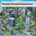 Megapolis HD [iPad]1