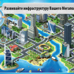 Megapolis HD [iPad]3