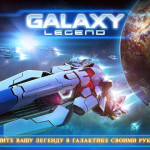 Galaxy Legend12