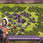 Heroes of Honor - War of Kings4