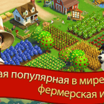 FarmVille 2 Country Escape1