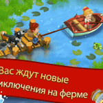 FarmVille 2 Country Escape2