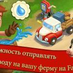 FarmVille 2 Country Escape5