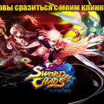Sword of Chaos4