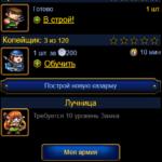 Замок - новая мобильная игра